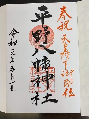 令和元年記念御朱印 平野八幡神社