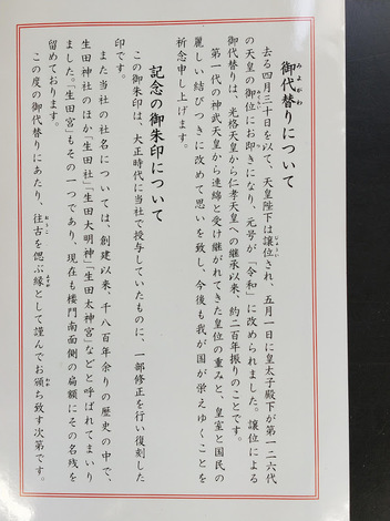 生田神社の御代替記念御朱印