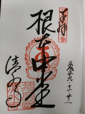 播州清水寺の御朱印  [兵庫県加東市]