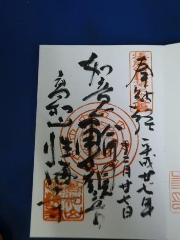 高和山「性海寺」の御朱印 播磨西国三十三箇所