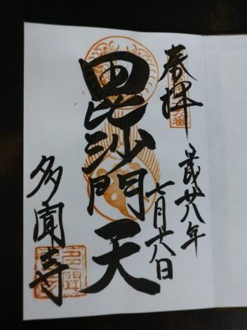 吉祥山 多聞寺の御朱印  [兵庫県神戸市]