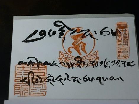 圓教寺(円教寺) 開山堂 御朱印 チベット語