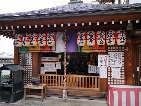 大本山 中山寺 で七福神巡り 総持院