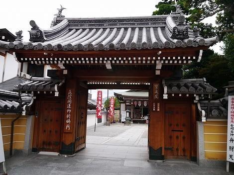 大本山 中山寺 で七福神巡り 宝蔵院