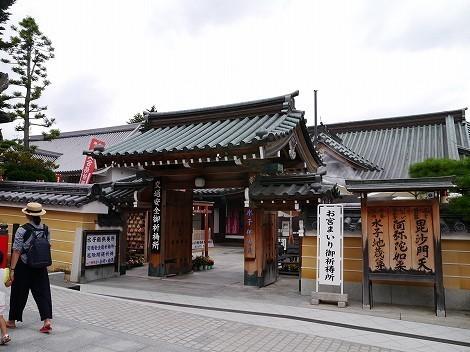 大本山 中山寺 で七福神巡り 華蔵院