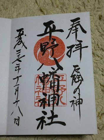 平野八幡神社 御朱印