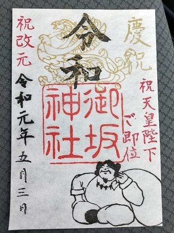 令和元年記念御朱印 御坂神社
