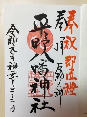 平野八幡神社 即位礼正殿の儀 御朱印