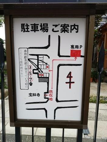 宝林寺 [兵庫県明石市]