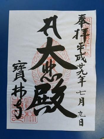 宝林寺 [兵庫県明石市] の御朱印