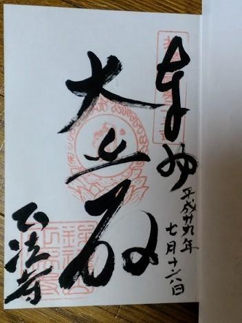 鉾礼山「正法寺」の御朱印  [播磨西国三十三箇所]