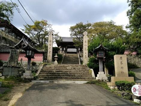 広峯神社の御朱印 [兵庫県姫路市]