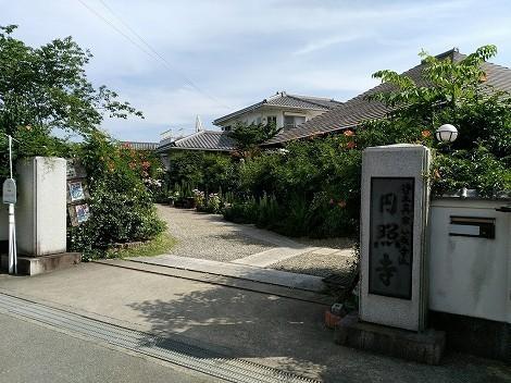 花の寺 円照寺 の御朱印 [兵庫県加古川市]