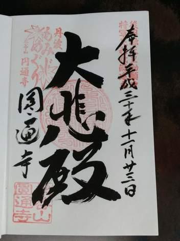 永谷山「円通寺」の御朱印  [兵庫県丹波市]
