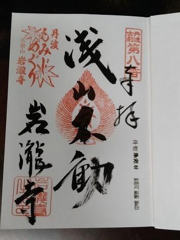 岩瀧寺の御朱印 [丹波古刹十五ケ寺霊場]
