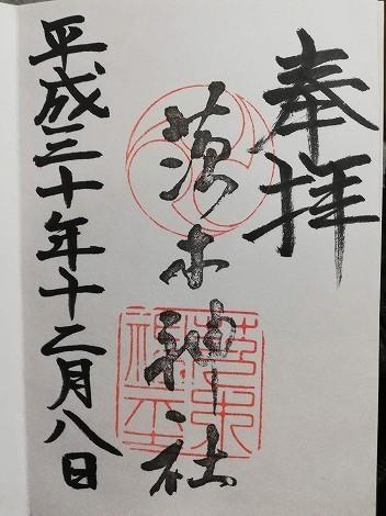 茨木神社の御朱印  [大阪府茨木市]