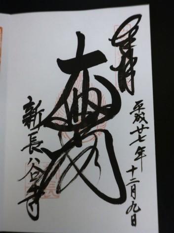 写清山「新長谷寺」の御朱印  [明石西国三十三ヶ所霊場]