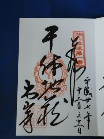 太山寺の神戸六地蔵の御朱印