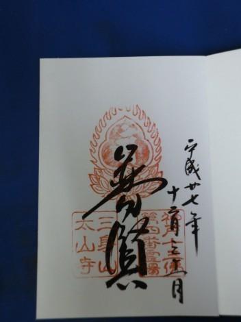 太山寺の神戸十三仏霊場の御朱印