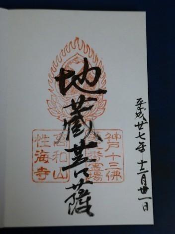 高和山「性海寺」の御朱印 神戸十三仏霊場