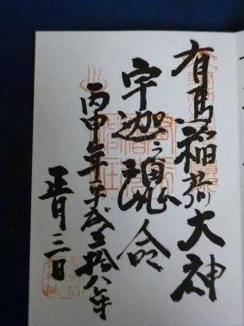 有馬稲荷神社の御朱印  [兵庫県神戸市北区]