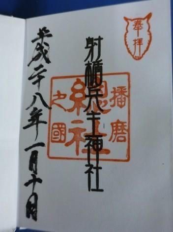 播磨国総社 射楯兵主神社の御朱印