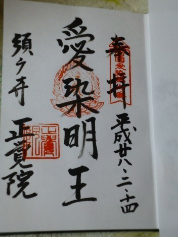 須磨寺 正覚院の御朱印
