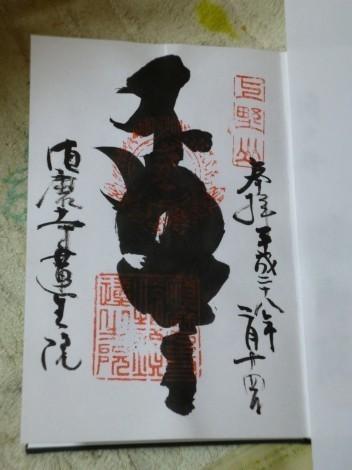 須磨寺 蓮生院の御朱印