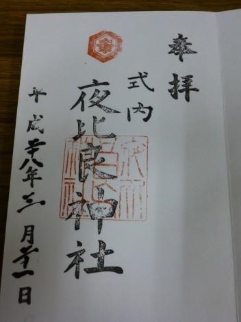 夜比良神社の御朱印  [兵庫県たつの市]