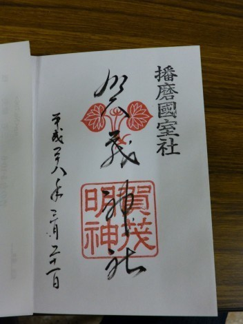 賀茂神社の御朱印 兵庫県たつの市