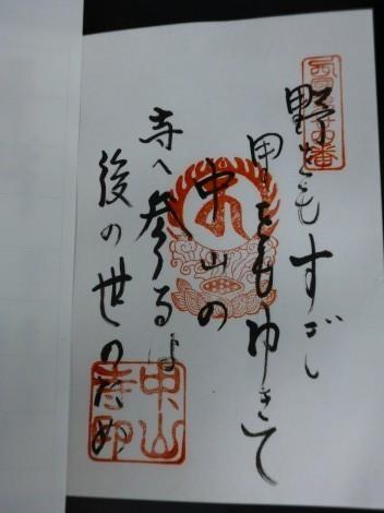 大本山 中山寺 の御朱印