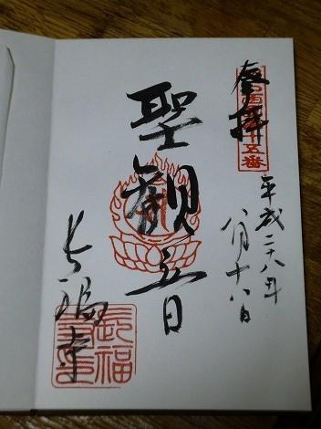 智嶺山 「長福寺」の御朱印  [兵庫県神戸市西区]