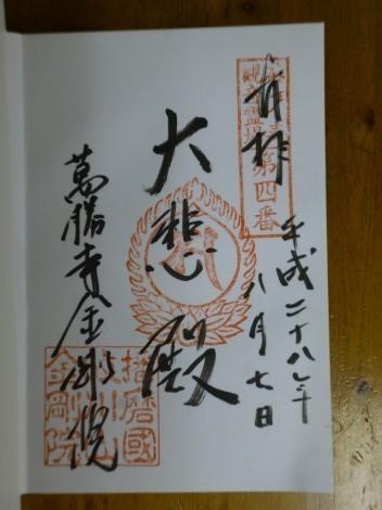 金剛院の御朱印 茶之寿観音霊場