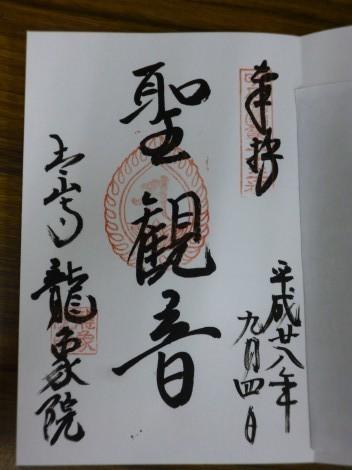 太山寺塔頭「龍象院」の御朱印  [明石西国三十三ヶ所霊場]