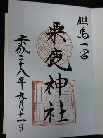 粟鹿神社の御朱印 [兵庫県朝来市]