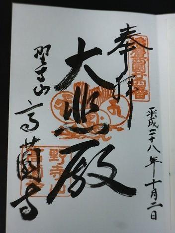 野寺山 高薗寺(こうおんじ)の御朱印 [播磨西国三十三箇所霊場]