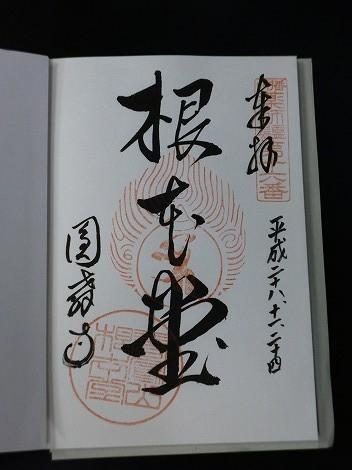 圓教寺 播州薬師霊場
